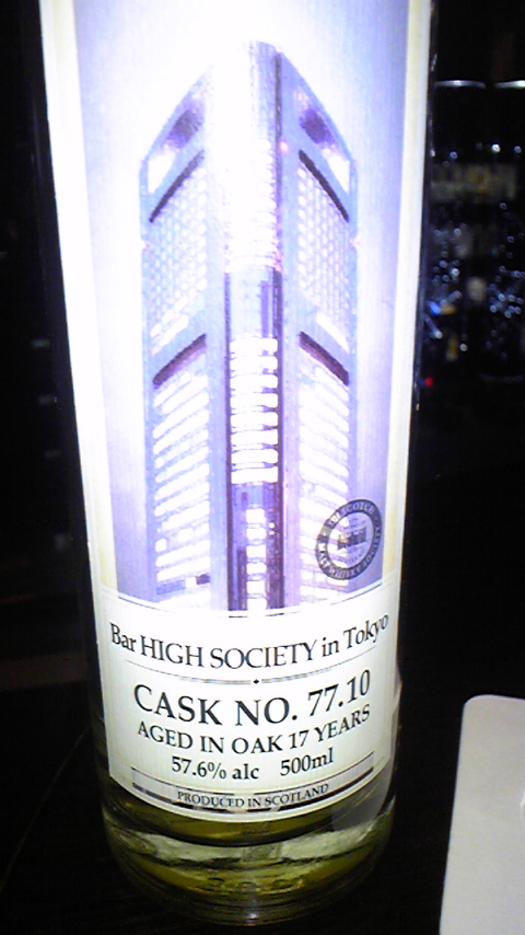 グレンオード Glen Ord 17yo 1987 (57.6%, SMWS, 77.10) Bar High Society in Tokyo, Oak ,50CL