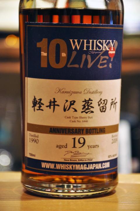 軽井沢  Karuizawa 19yo 1990/2009 (60%, WhiskyMagazine for WL10th Japan)