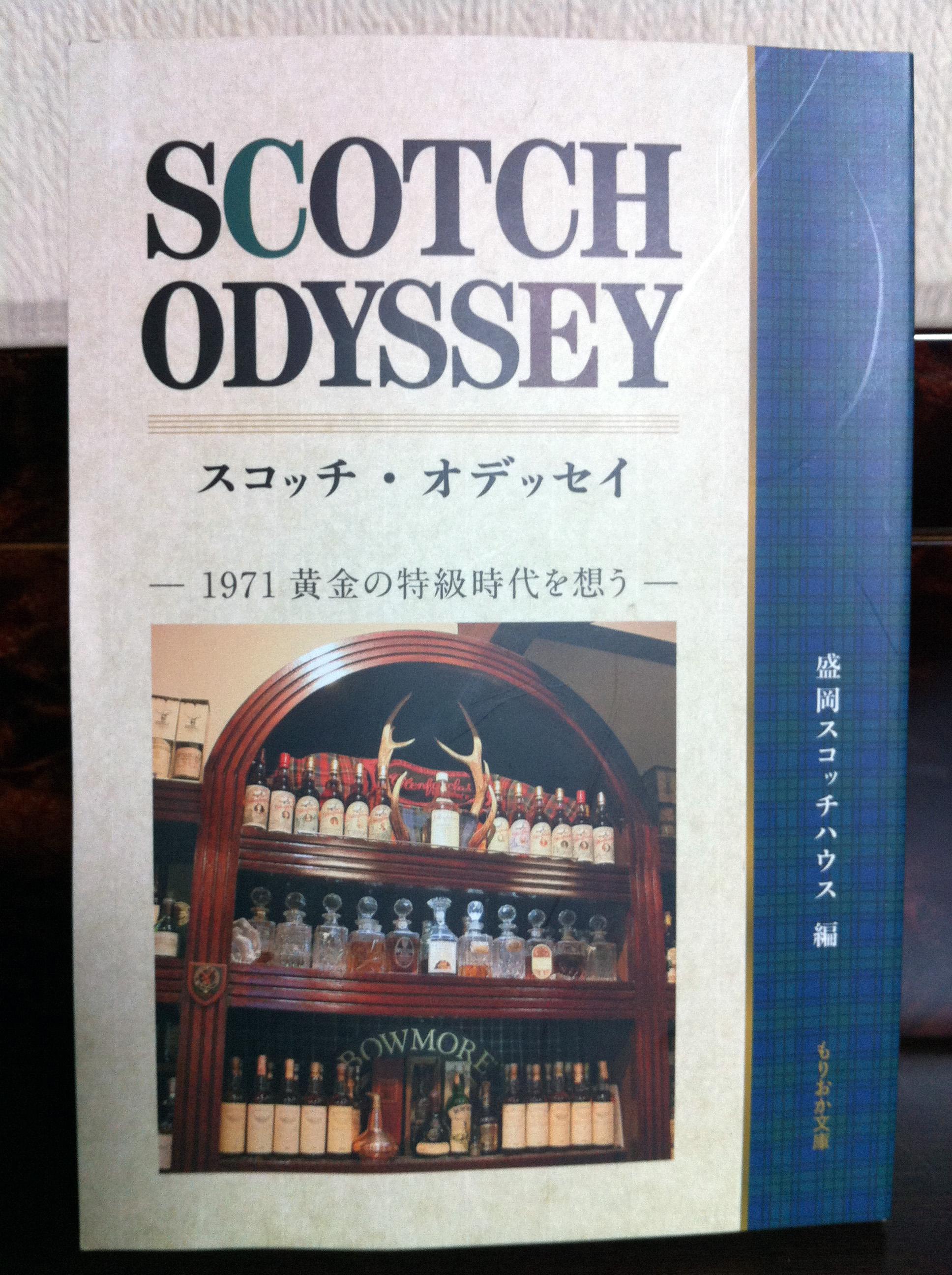 SCOTCH ODYSSEY スコッチ・オデッセイ : 盛岡スコッチハウス編