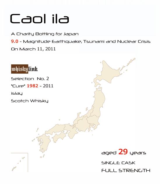 Caol ila 1982 【震災チャリティーボトリング】