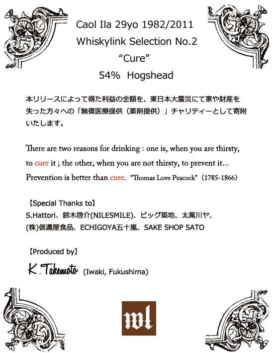 震災チャリティーボトリング リリース資料まとめ (最新版:4/6)